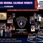 今年も販売!B-COR MAGAZINE ✕ ビーコル2020年コラボカレンダー!