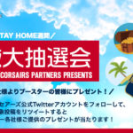 横浜ビー・コルセアーズがパートナー各社提供の豪華賞品が当たるTwitterキャンペーンを開催中!