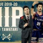 横浜ビー・コルセアーズ田渡 凌がBリーグ『2019-20 SEASON MIP』を受賞!